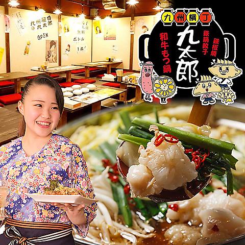 九州屋台 九太郎 神立店