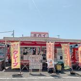ポパイ 上平塚店の詳細
