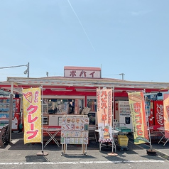 ポパイ 上平塚店の写真