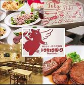 洋風酒場TokyoPorksの詳細