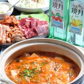 唐魂 弥生町店のおすすめ料理2
