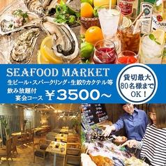 おさかなビストロ 海斗 in 北海道シーフードマーケット