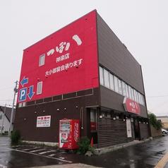 つぼ八 神楽店の写真
