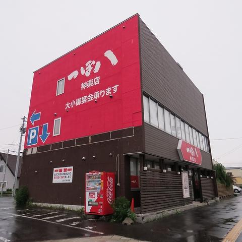 つぼ八 神楽店