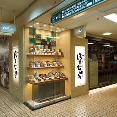 ぼてぢゅう かっぱ横丁店の写真