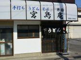 第二宮島庵 相生支店の詳細