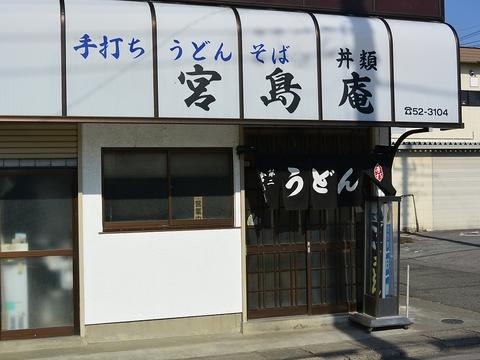 宮島庵第二相生支店