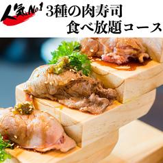 肉寿司・美味い肉なら任せろ! 肉食酒場 新宿店のコース写真