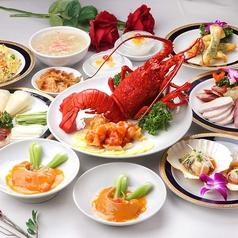 龍門 新館のおすすめ料理1