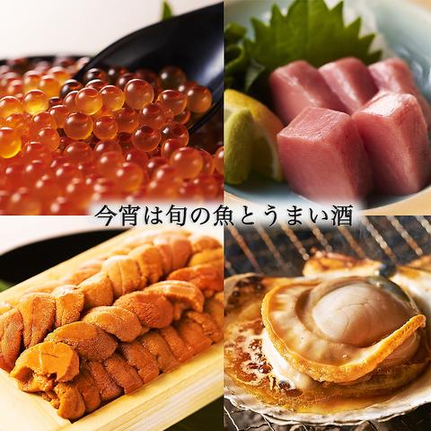 ここ福島で、今宵は新鮮魚介と美酒に舌鼓♪人気のコースは飲み放題付4,000円(税込)~
