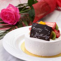 特別な日のサプライズにケーキやお花もご用意可能です。