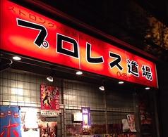 プロレス道場 弘明寺の写真