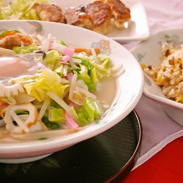 中華料理 ちゃんぽん 華豊のおすすめ料理1