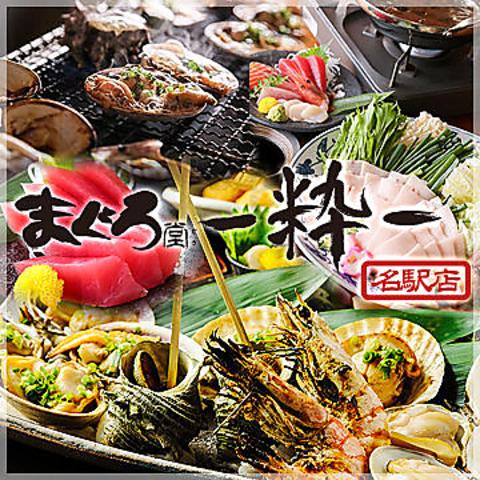 自社の漁船を所有★名古屋最高峰の鮮度でご提供しています!