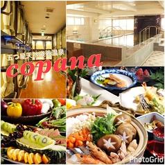 温泉&ホテル コパーナ南宗庵 佐藤農園ファーマーハウスレストランの写真