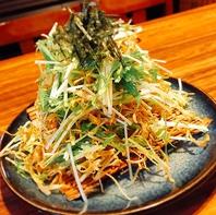 水菜と揚げゴボウのサラダ480円(税抜)