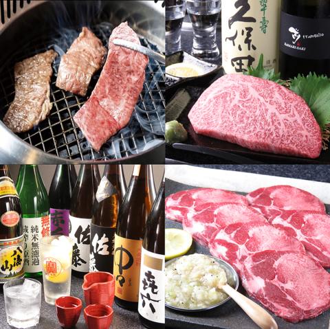 瀬田駅南口より徒歩約6分☆店主こだわりの高級肉や多種多様の焼酎が楽しめる焼肉屋