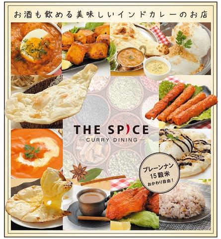 THE SPICE(ザ スパイス)