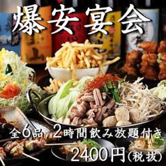 80円焼鳥 信長 水道橋店のおすすめ料理1