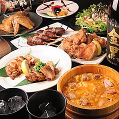 鳥開 総本家 名駅西口店のおすすめ料理1