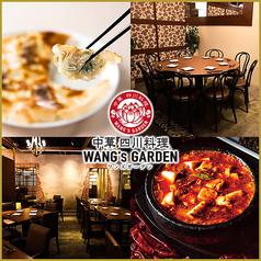 中華 四川料理 ワンズガーデン WANG'S GARDEN 大崎ブライトコア店イメージ
