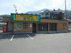 若竹丸 南長崎店