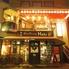 骨付鳥 焼鳥専門店 串どり 高松店のロゴ