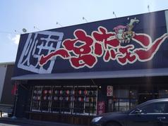 味噌とんちゃん屋 一宮ホルモン 名古屋名物
