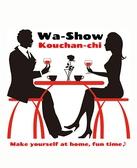 Wa-Show こうちゃん家 加古川のグルメ