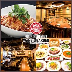 中華 四川料理 ワンズガーデン WANG'S GARDEN 武蔵小杉店の写真