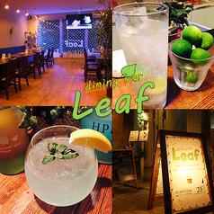 ダイニングバー リーフ dining bar Leafの写真
