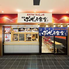 ぼてぢゅう食堂 樟葉店の写真