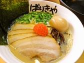 ばりきや 菊水本店のおすすめ料理2