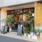 カレー&カフェ エイトの雰囲気3