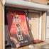 炭火居酒屋 やっぽい 新飯塚店のロゴ