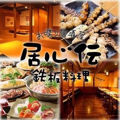居心伝 京橋東店の写真