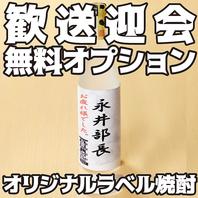 歓送迎会無料オプション◆オリジナルラベル焼酎