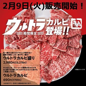 牛角 新橋店のおすすめ料理1
