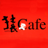 猿Cafe 豊田店のロゴ