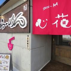らーめん心花 浜口店の写真