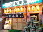 日本海 金町店の詳細