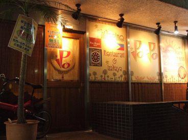 イポイポ フィリピンレストランの雰囲気1