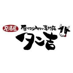 厚切り牛タン専門店 居酒屋 タン吉 石田店の特集写真