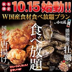 小間蔵 hana 草津駅前店のおすすめ料理1