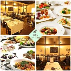 フランス食堂 44区