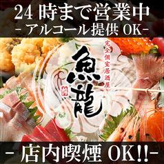 個室居酒屋 魚龍 関内店の写真