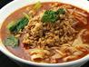 龍刀削麺のおすすめポイント2