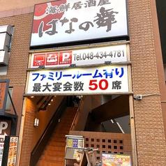 はなの舞 北戸田東口店