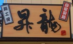 麺工房 昇龍 呉の写真