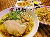 味龍 本店のおすすめ料理3